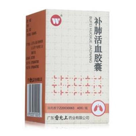 补肺活血胶囊(雷允上)包装主图