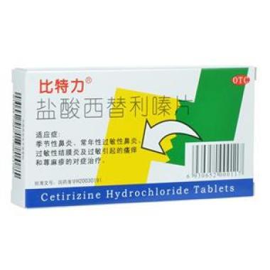 盐酸西替利嗪片(比特力)