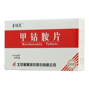 甲钴胺片(星佳定)