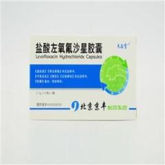 盐酸左氧氟沙星胶囊(天安堂)