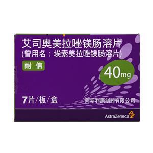 艾司奧美拉唑鎂腸溶片(耐信)