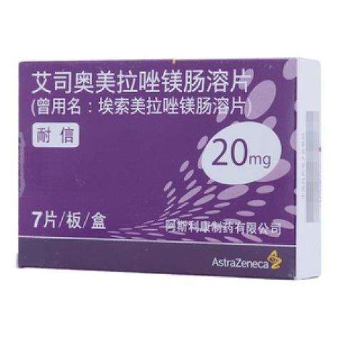 艾司奥美拉唑镁肠溶片(耐信)包装主图