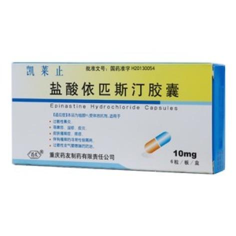 盐酸依匹斯汀胶囊(凯莱止)包装主图