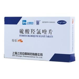 硫酸羥氯喹片(紛樂)