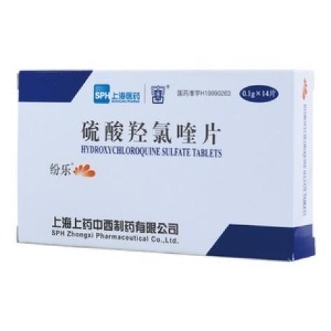 硫酸羟氯喹片(纷乐)包装主图