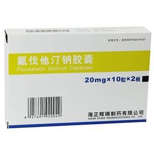 氟伐他汀钠胶囊(海正)