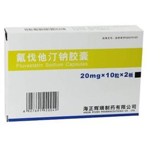 氟伐他汀钠胶囊(海正)包装主图