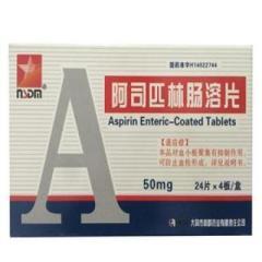 阿司匹林肠溶片(利群)