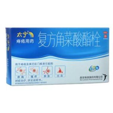 复方角菜酸酯栓(太宁)