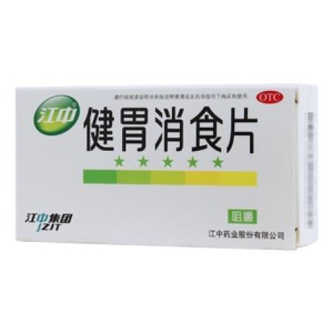 健胃消食片(江中)包裝主圖
