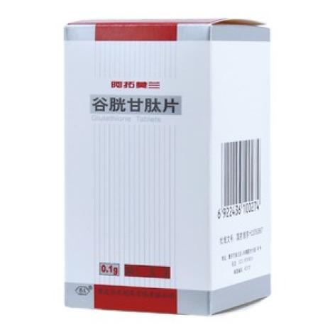 谷胱甘肽片(阿拓莫蘭)包裝主圖