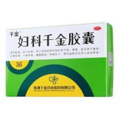 妇科千金胶囊(千金)
