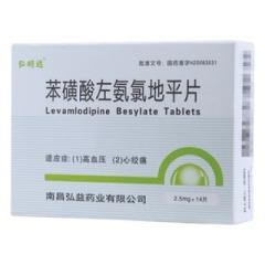 苯磺酸左旋氨氯地平片(弘明遠)