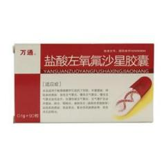 盐酸左氧氟沙星胶囊(万通)