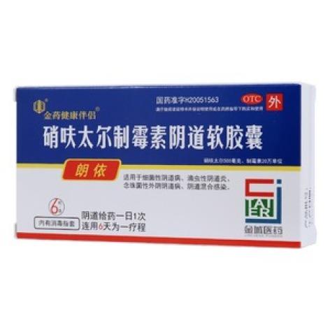硝呋太爾制霉素陰道軟膠囊(朗依)包裝主圖