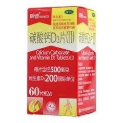 碳酸钙D3片(朗迪)