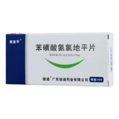 苯磺酸氨氯地平片(彼洛平)