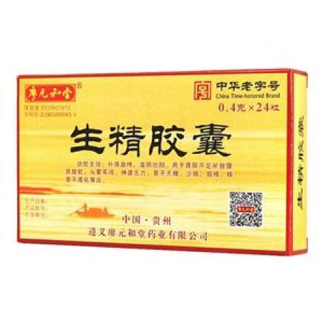 生精胶囊(瘳元和堂)包装主图