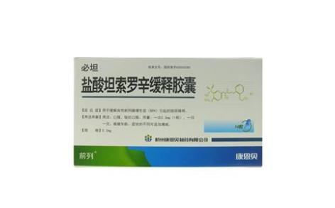 鹽酸坦索羅辛緩釋膠囊(必坦)主圖