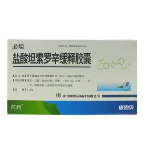 鹽酸坦索羅辛緩釋膠囊(必坦)包裝主圖
