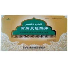 百癣夏塔热片(银朵兰)