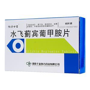 水飞蓟宾葡甲胺片(协力甘宝)