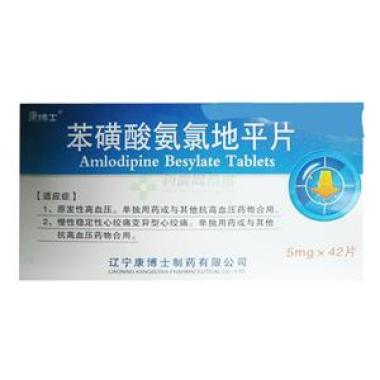 苯磺酸氨氯地平片(康博士)