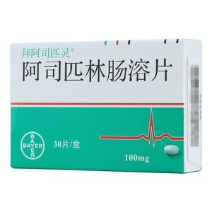 阿司匹林腸溶片(拜阿司匹靈)