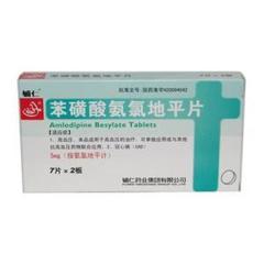 苯磺酸氨氯地平片(辅仁)