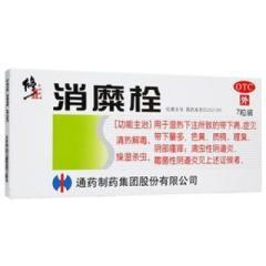 消糜栓(通药制药)