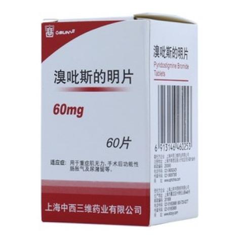 溴吡斯的明片(三维)包装主图