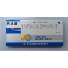 甲磺酸多沙唑嗪片(前线通)