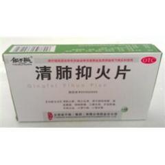 清肺抑火片(银不换)