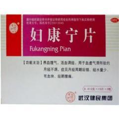 妇康宁片(健民)