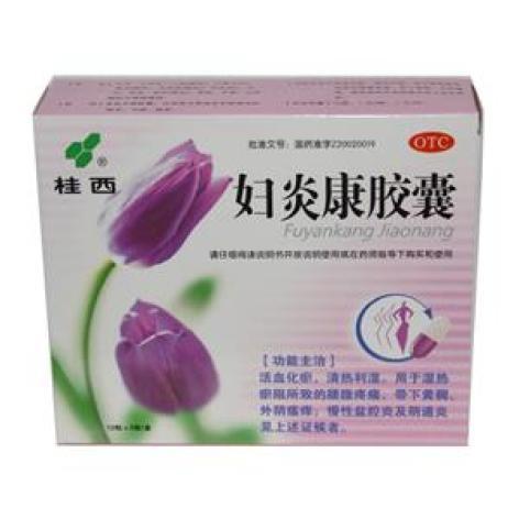 妇炎康胶囊(桂西)包装主图