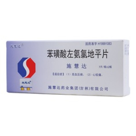 苯磺酸左旋氨氯地平片(施慧达)包装主图
