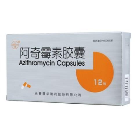 阿奇霉素胶囊(三顺)包装主图