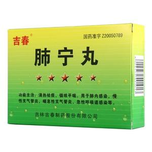 肺宁丸(吉春)
