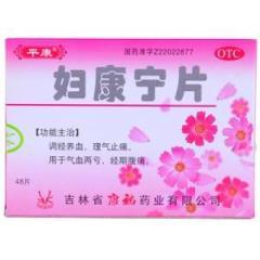 妇康宁片(康咏宁)