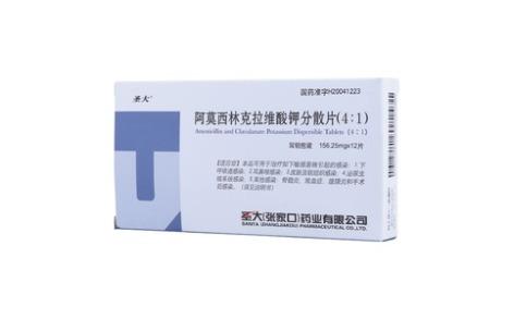 阿莫西林克拉维酸钾分散片(尤林加)主图
