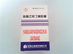 鹽酸乙胺丁醇膠囊(沈陽紅旗)