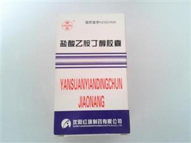 鹽酸乙胺丁醇膠囊(沈陽紅旗)包裝主圖