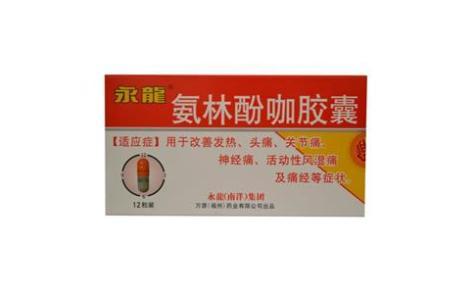 氨林酚咖胶囊(永龙)主图