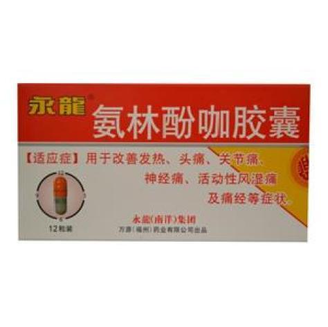 氨林酚咖胶囊(永龙)包装主图