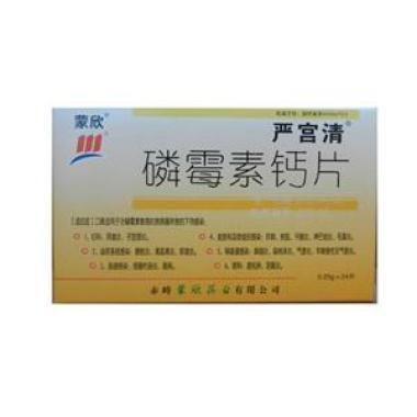 磷霉素钙片(蒙欣)