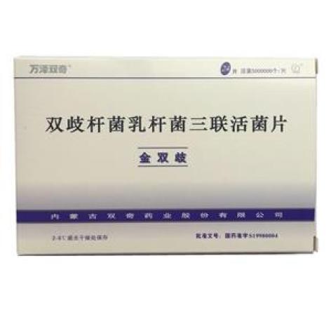 雙歧桿菌乳桿菌三聯活菌片(金雙歧)包裝主圖