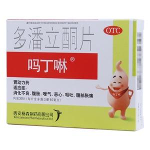 多潘立酮片(嗎丁啉)