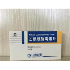 乙酰螺旋霉素片(白鹿)