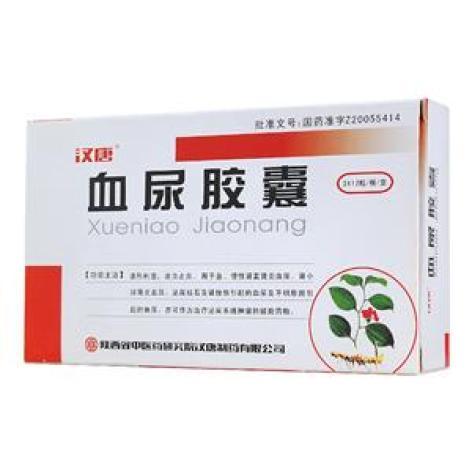 血尿胶囊(汉唐)包装主图