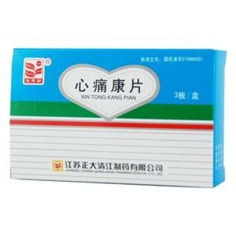 心痛康片(东方草)包装主图